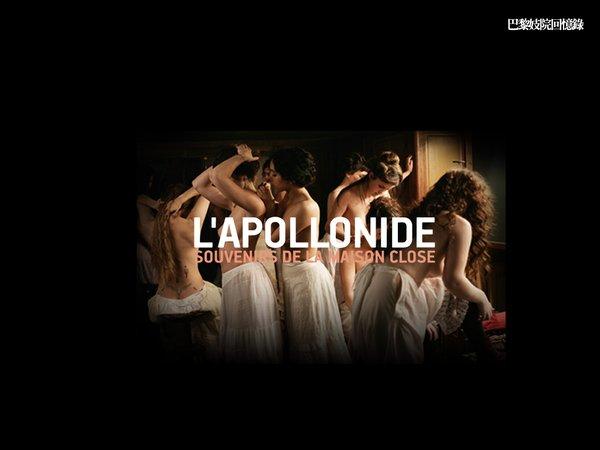 L 39 apollonide souvenirs de la maison close for Apollonide souvenirs de la maison close streaming