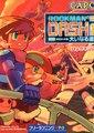 洛克人Dash2:伟大的遗产