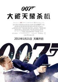 007系列22:大破天幕杀机