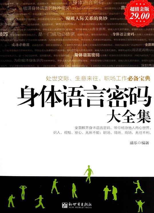 《身体语言密码大全集》[PDF]扫描版