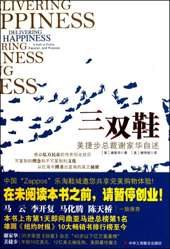 蚯蚓微博精华_《三双鞋》(Delivering Happiness: A Path to Profits, Passion, and Purpose)扫描 ...