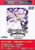 美少女梦工厂3:梦幻妖精