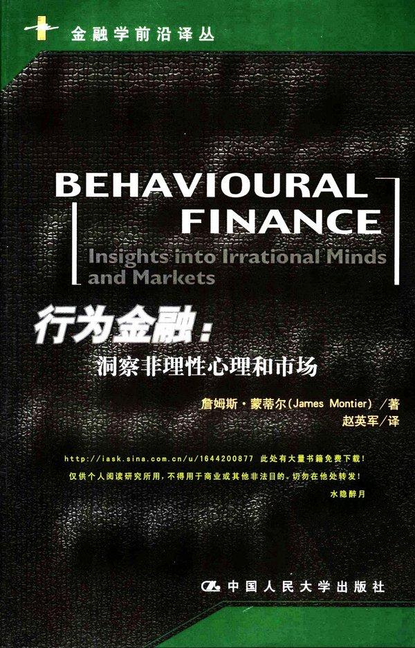 《行为金融:洞察非理性心理和市场》扫描版[PDF]