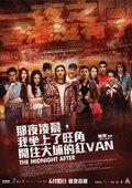 那夜凌晨,我坐上了旺角开往大埔的红VAN 海报