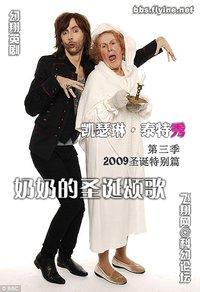 凯特秀 第三季 2009圣诞特别篇