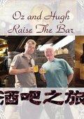 BBC:酒吧之旅 海报