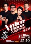 中国好声音 第三季 海报