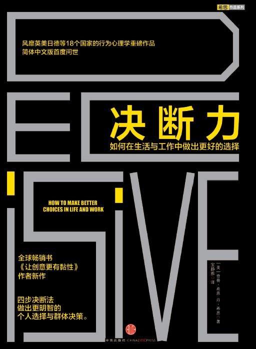 《决断力·如何在生活与工作中做出更好的选择》[PDF]扫描版