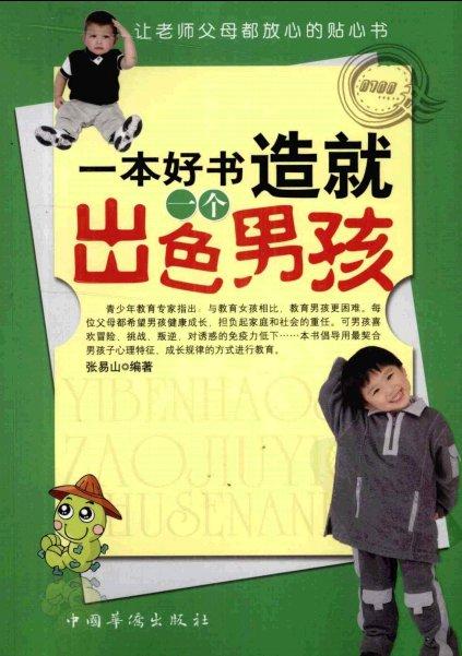 《一本好书造就一个出色男孩》扫描版[PDF]