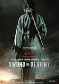 卧虎藏龙2:青冥宝剑 预告片 海报