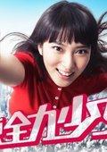 东京全力少女 海报