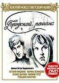Gorodskoy romans 海报
