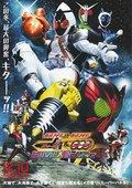 假面骑士×假面骑士 OOO & Fourze:大战MEGAMAX 海报
