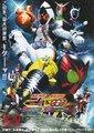 假面骑士×假面骑士 OOO & Fourze:大战MEGAMAX