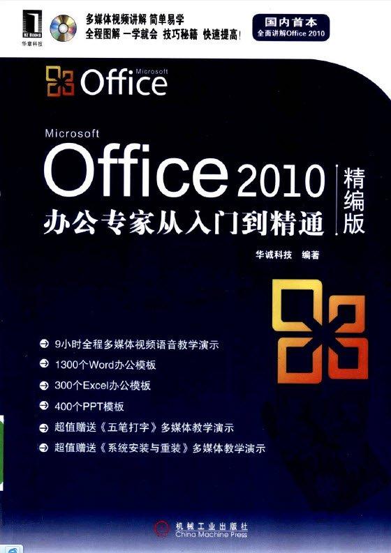 《OFFICE 2010办公专家从入门到精通·精编版》[PDF]扫描版
