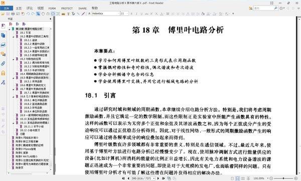《工程电路分析》第六版[pdf]