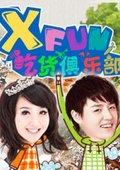 XFUN吃货俱乐部 海报