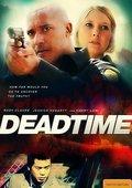 死区时间 海报