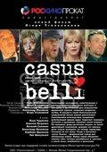 Casus belli 海报