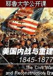 美国内战与重建,1845-1877