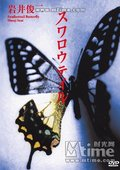 燕尾蝶 海报