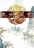 九州风云 海报