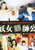 Yao nu men shi gong 海报