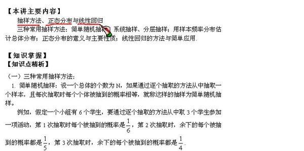 《北京101网校:讲座学习资料汇总》高中视频/记录学生高中心理咨询图片