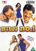 Biwi No. 1 海报