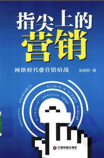 《指尖上的营销 网络时代的营销暗战》PDF图书免费下载