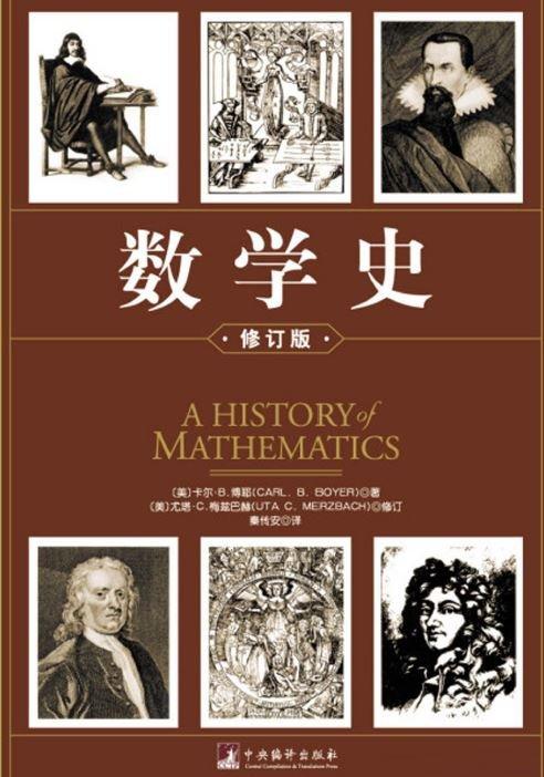 《数学史》[PDF]扫描版