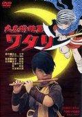 Watari, Ninja Boy 海报
