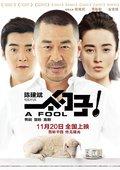 [剧情]一个勺子-陈建斌,蒋勤勤,王学兵,金世佳