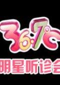 36.7℃明星听诊会 海报