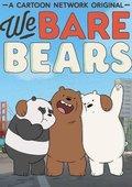 咱們裸熊 第二季
