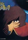 Uchû kaizoku Captain Harlock: Arcadia-gô no nazo 海报