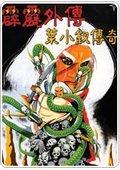 霹雳外传:叶小钗传奇 海报