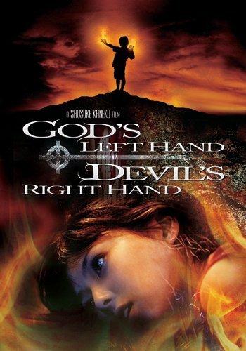 神之左手魔之右手 God s Left Hand, Devil s Right Hand