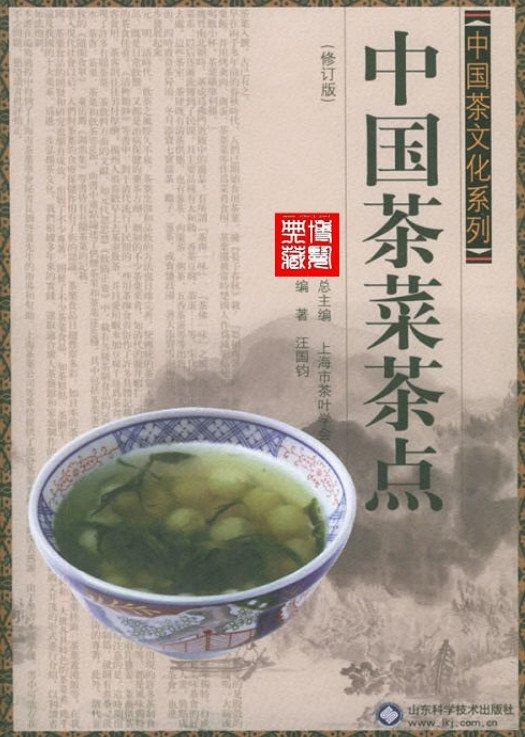 《中国茶菜茶点》[PDF]彩色扫描版