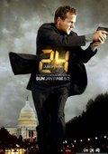 24小时 电影版 海报