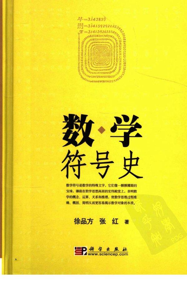 《数学符号史》扫描版[PDF]