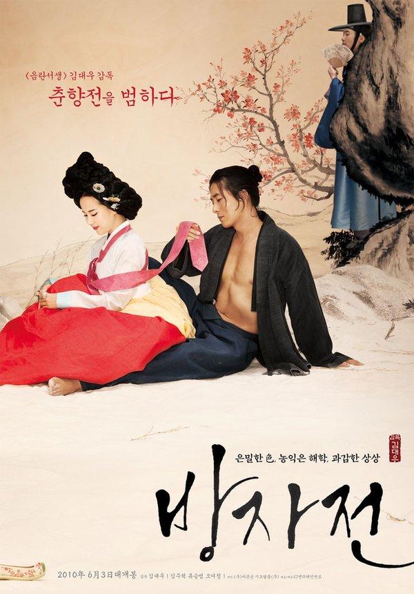方子传-韩国海报