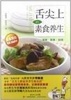 《舌尖上的素食养生·汤粥、蒸煮、焖烧》[PDF]清晰彩色版