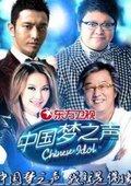 中国梦之声 海报