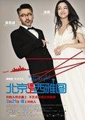 北京遇上西雅图 海报