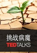 TED演講集:挑戰病魔