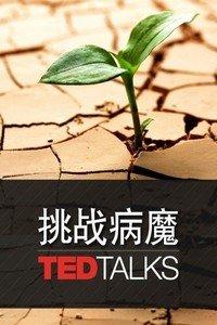 TED演讲集:挑战病魔海报