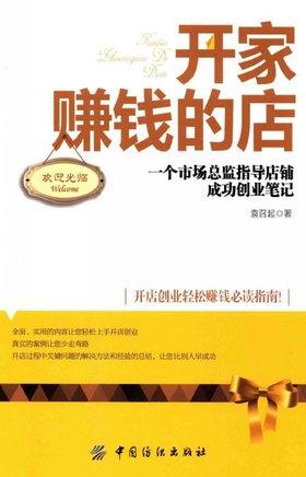 《开家赚钱的店 一个市场总监指导店铺成功创业笔记》扫描版[PDF]