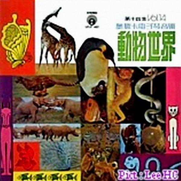 香港丽风唱片 -《奥斯卡电子琴音乐14-动物世界》[flac]