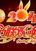 2011湖南卫视春节联欢晚会 海报